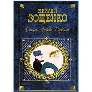 Zochenko Mikhaïl : Grand recuiel  'Argent et Amour' (russe)