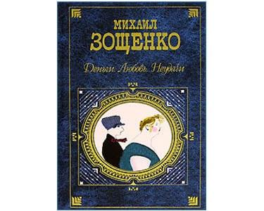 Zochenko Mikhaïl : Grand recueil  'Argent et Amour' (russe)