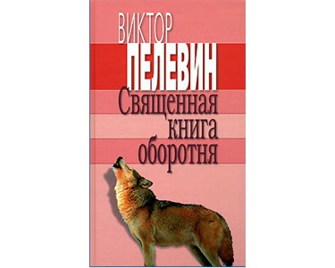 PELEVINE Victor : Le livre sacré du renard Garou (en russe)