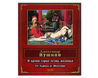 Pouchkine Alexandre – POÉSIES traductions (en russe)