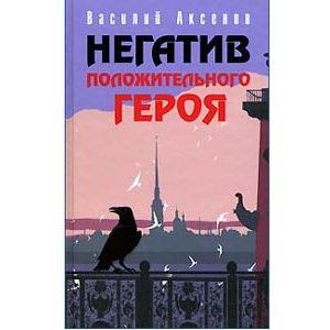 AXIONOV Vassili : Négatif du personnage positif (russe)