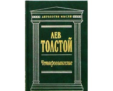 Tolstoï Léon : 4 Évangiles (en russe)