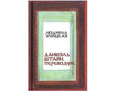 OULITSKAIA Ludmila : Daniel Stein, traducteur (en russe)