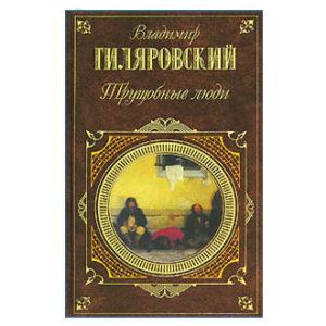 Guiliarovski V. : Gens des quartiers pauvres (russe) Truchobnie