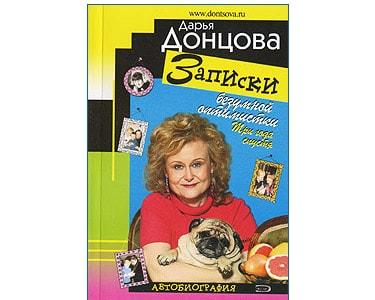 DONTSOVA Daria : 3 ans plus tard (L'autobiographie en russe) Zap