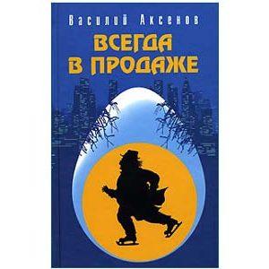 AXIONOV Vassili : Toujours en vente (russe)