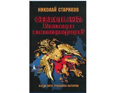 Février 1917 : Révolution ou Opération spéciale ? (russe)
