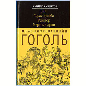 GOGOL Nicolas déchiffré par Sokolov (en russe)
