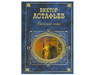 ASTAFIEV Victor : 8èmè fuite : grand recueil (russe)