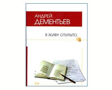 Dementiev Andrei : Poésie 'Ya zhivu otkrito' (en russe)
