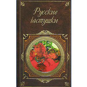 Tchastouchki : Couplets populaires folkloriques russes (russe)