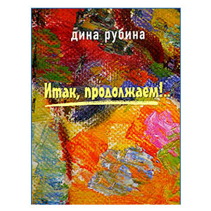 Roubina (Rubina) Dina : Alors on continue ! (russe)