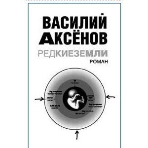 AXIONOV Vassili : Les Terres rares (en russe)