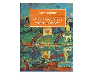 Roubina (Rubina) Dina : Un intellectuel assis dns la rue (russe)