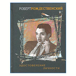 Rojdestvenski Robert : Poésie 'Udostoverenie lichnosti' (russe)