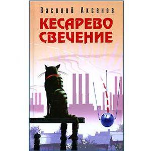 AXIONOV Vassili : Lumineuse césarienne (en russe)