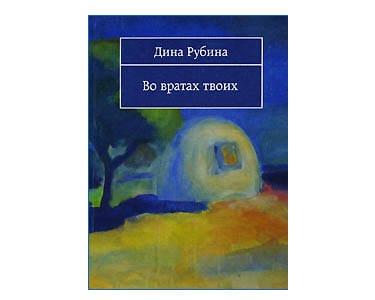 Roubina (Rubina) Dina : Tes portes – Vo vratakh tvoikh (russe)