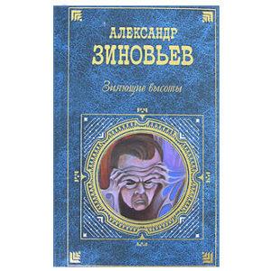 Zinoviev Alexandre : Les hauteurs béantes (russe)