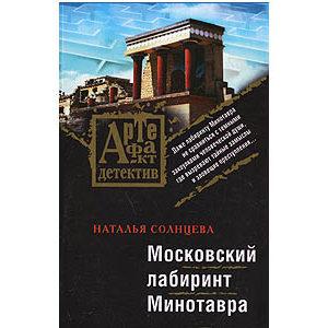 Solntzeva Julie : Labyrinthe moscovite du Minotaure (en russe)