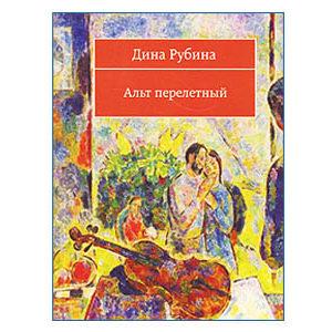 Roubina (Rubina) Dina : Alt pereletny (russe)