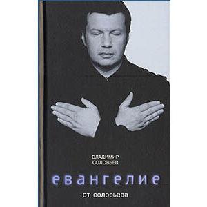 Soloviev : Évangile selon Soloviev (russe)