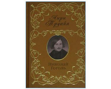 Troyat Henri : Gogol (en russe)
