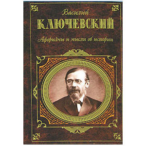 Klioutchevski : Histoire de la Russie. Aphorismes-Pensées (russe