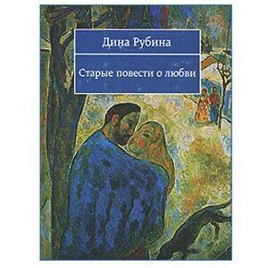 Roubina (Rubina) Dina : Vieux récits de l'amour (russe)