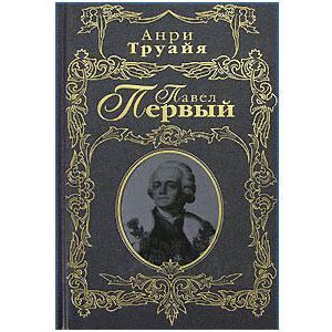 TROYAT Henri : Paul Ier. Le Tsar (russe) mal aimé (en russe)