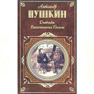 Pouchkine : Les mémoires, Carnets, Lettres (en russe)