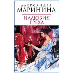 MARININA Alexandra : Illusion d'un péché (en russe)