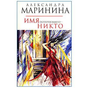 MARININA Alexandra :  Le nom de la victime – Néant ( en russe)