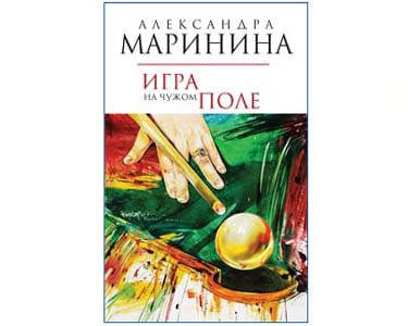MARININA Alexandra : Jeux dans le champs adverse  (en russe)