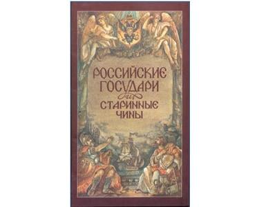 Annuaire : Tsars russes et Grades de la noblesse russes (russe)