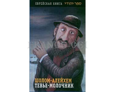 CHOLOM Aleikhem / Sholom Aleichem : Tevye le laitier (en russe)