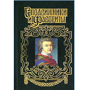 Histoire russe : Le Prince Potemkine Grigori (russe)