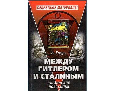 Entre Gitler et Staline : les résistants ukrainiens (en russe)