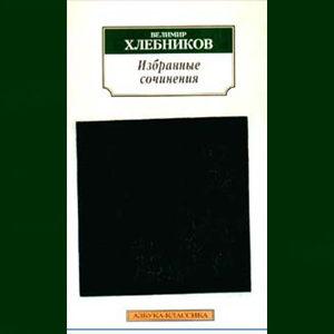 Khlebnikov Velimir : Recueil (en russe)