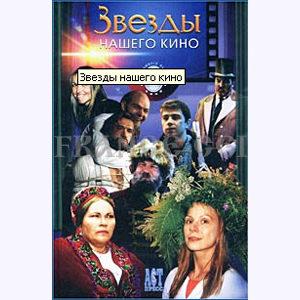 Personnalités du cinéma russe et soviétique (en russe)