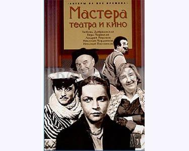 Maitres du cinéma et du théâtre russe (en russe)
