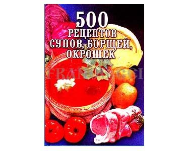 500 recettes de soupes et bortschs russes (en russe)