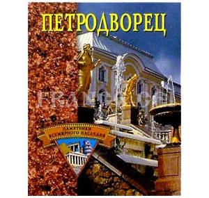 Le Palais de Petrodvorets (russe)