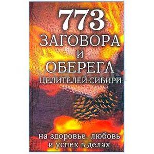 773 'obereg' des guerisseurs sibériens (en russe)