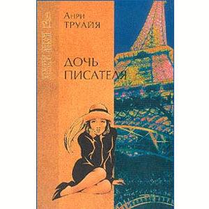 TROYAT Henri : La fille de l'écrivain (en russe)