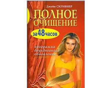 Le nettoyage de votre organisme (en russe) Polnoe ochishenie