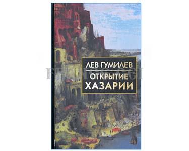 GOUMILEV Lev : L'Empire khazar (en russe)