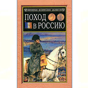 De Ségur : LA CAMPAGNE DE RUSSIE (en russe)