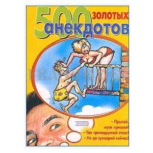 500 anecdotes russes en or (ru)