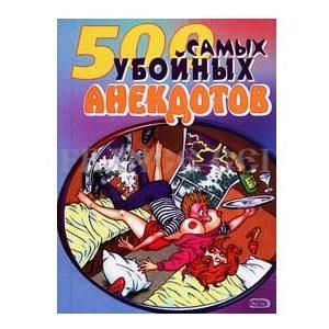 500 anecdotes chaudes  russes (ru)
