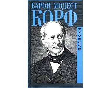 Baron de Korff : Mémoires (en russe)